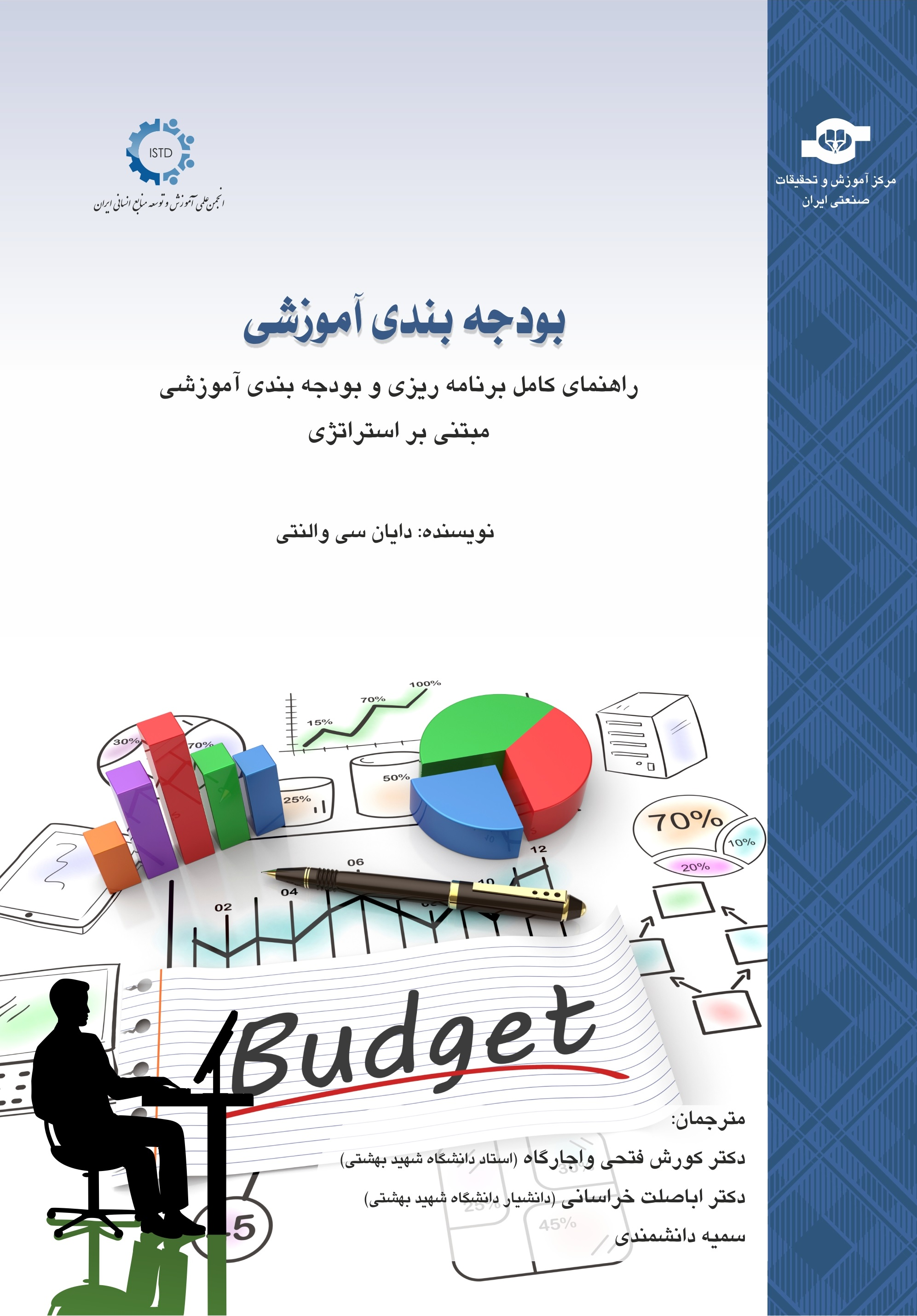 کتاب بودجه