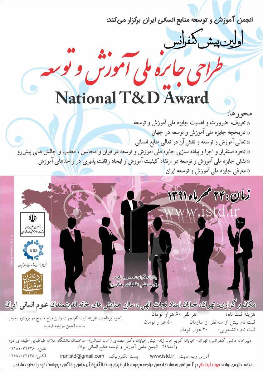 اولین پیش کنفرانس طراحی جایزه ملی تعالی آموزش و توسعه