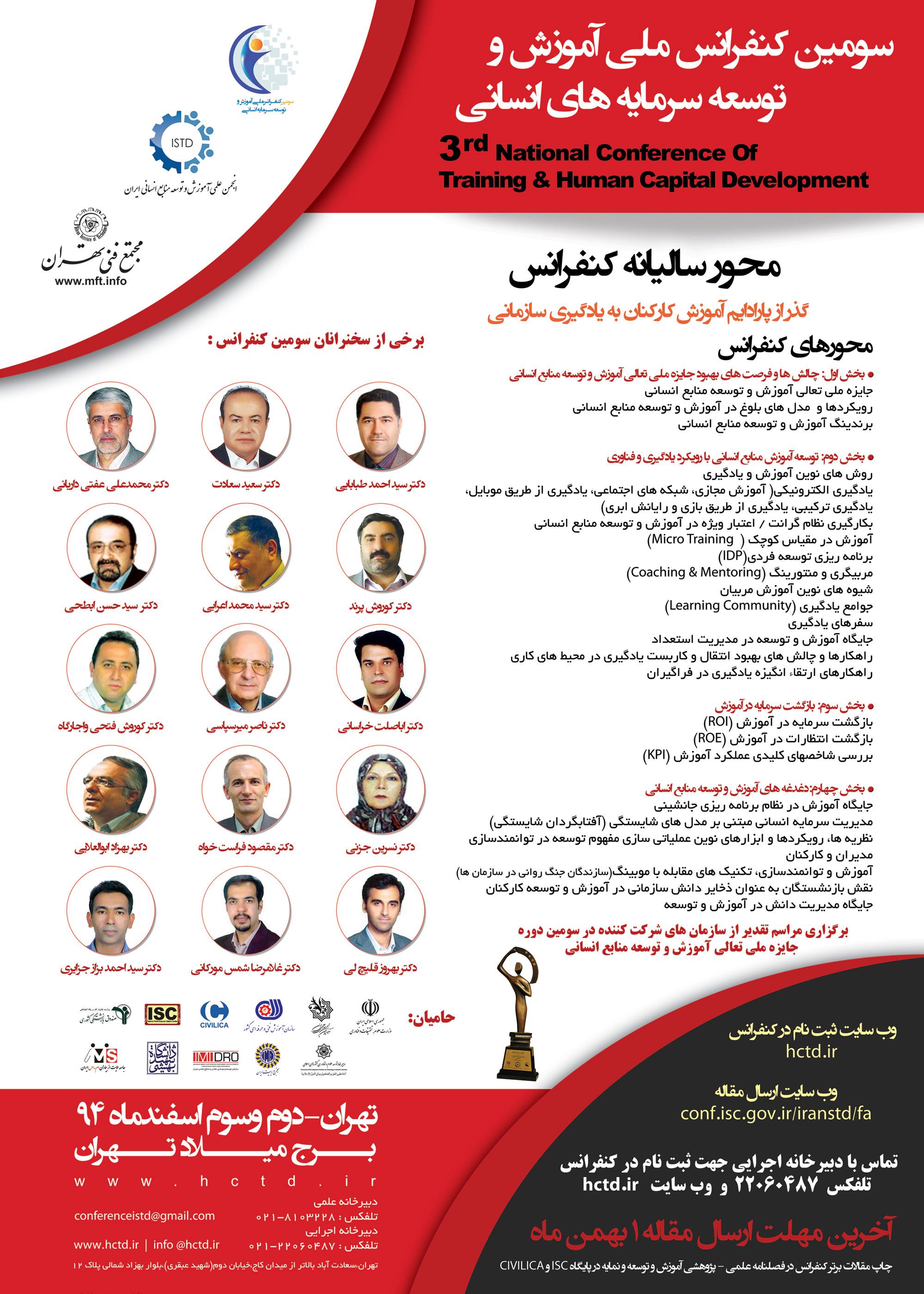 سومین کنفرانس ملی آموزش و توسعه سرمایه انسانی