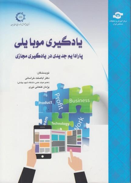 کتاب یادگیری موبایلی
