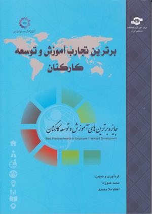 کتاب برترین تجارب آموزش