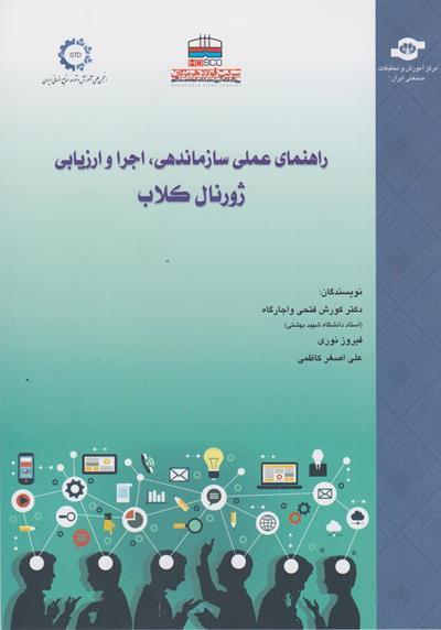 کتاب عملی سازماندهی،اجرا و ارزیابی ژورنال کلاب
