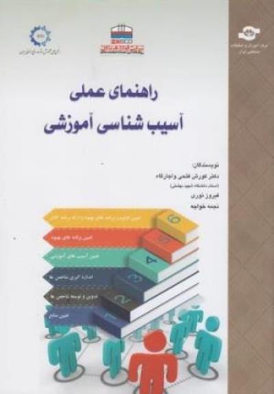 راهنمای عملی آسیب شناسی آموزشی