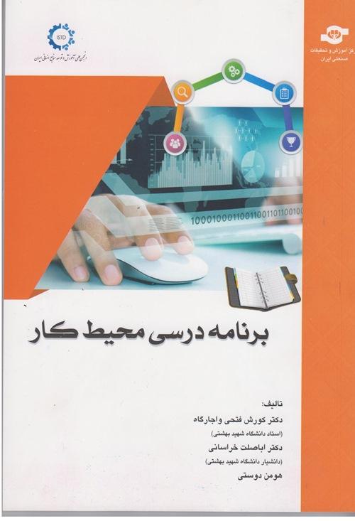 کتاب برنامه درسی محیط کار