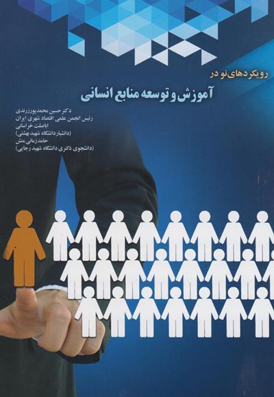 رویکردهای نو در آموزش و توسعه منابع انسانی