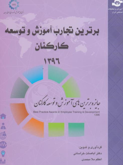 کتاب برترین تجارب آموزش و توسعه کارکنان 1396
