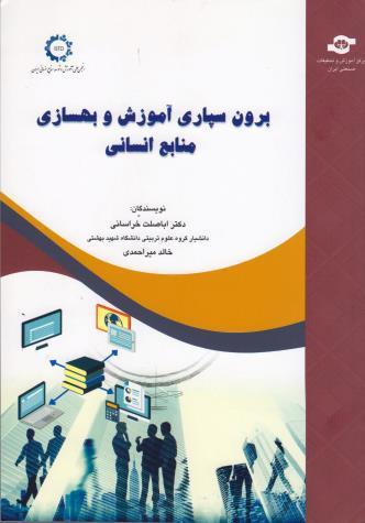 کتاب برون سپاری آموزش و بهسازی منابع انسانی