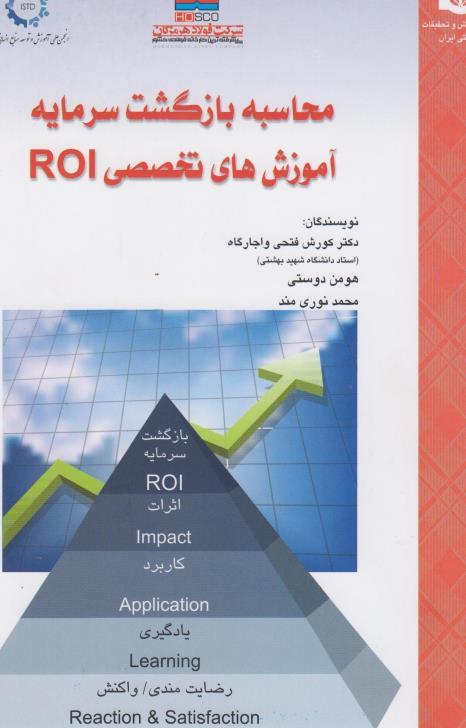 کتاب محاسبه باگشت سرمایه آموزش های تخصصی ROI
